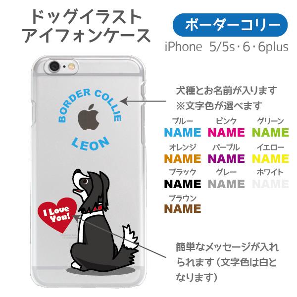 スマホケース iphone5 5s 6 6s 6plus 6splus 7 ボーダーコリー ペット